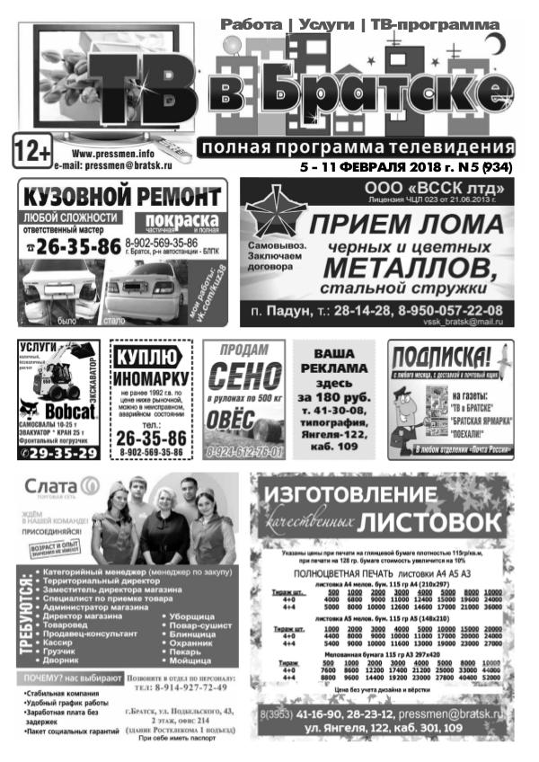 """Газета """"ТВ в Братске N5"""" от 2 февраля 2018 г."""