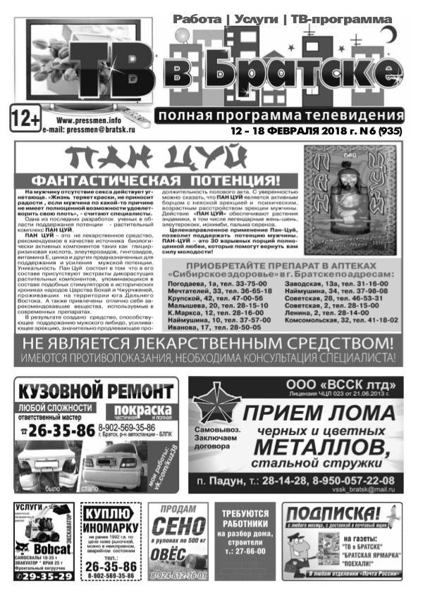 """Газеты и журналы Газета """"ТВ в Братске N6"""" от 9 февраля 2018 г."""