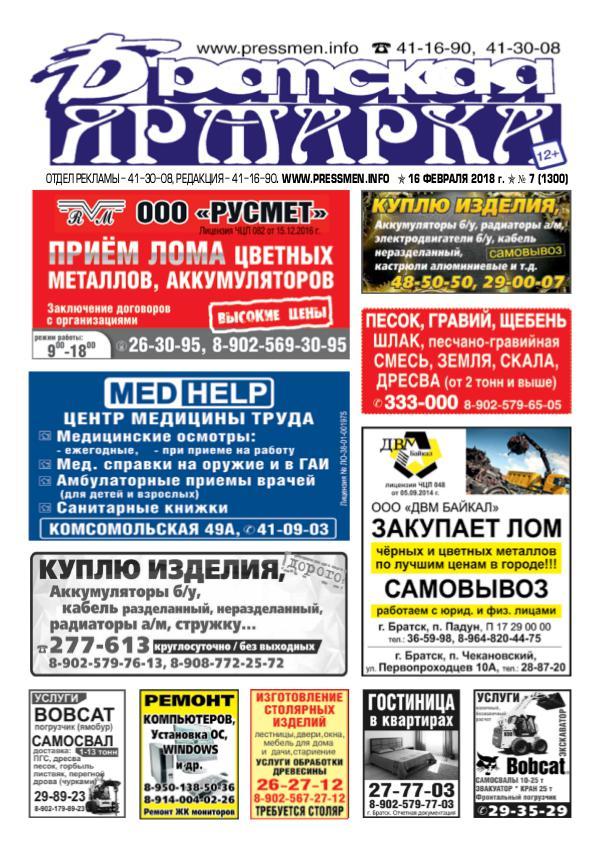 """Газета """"Братская Ярмарка N7"""" от 16февраля 2018 г."""