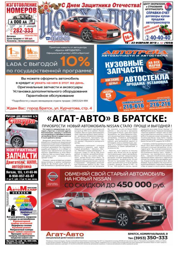 "Газета ""Поехали! N7"" от 16 февраля 2018 г."