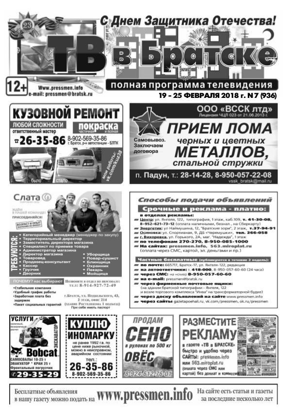 """Газеты и журналы Газета """"ТВ в Братске N7"""" от 16 февраля 2018 г."""