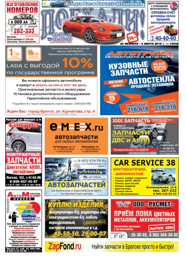 "Газета ""Поехали! N8"" от 23 февраля 2018 г."