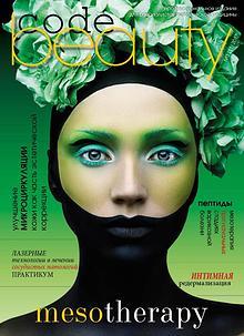 BeautyCode