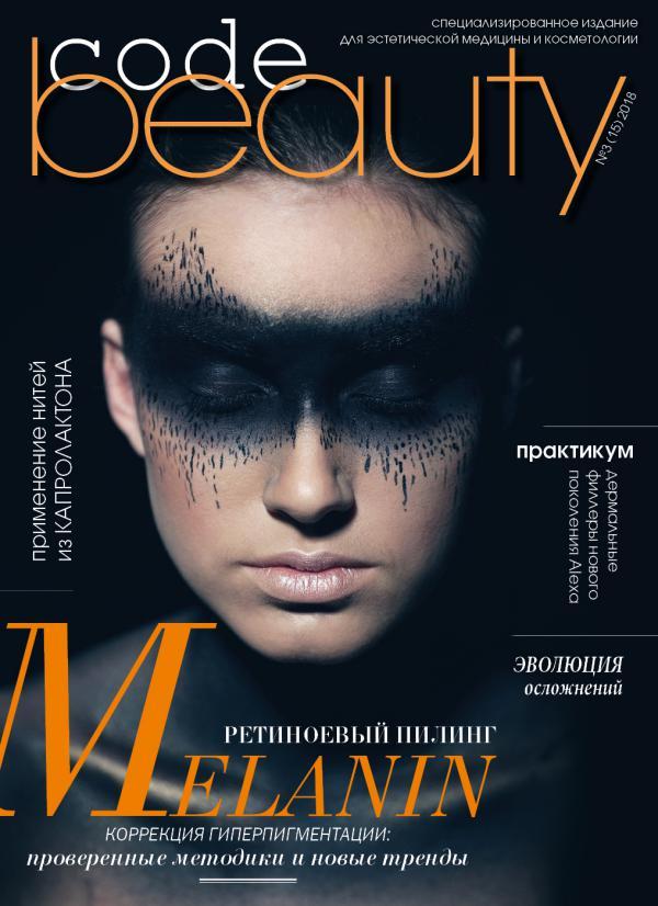 BeautyCode 3(2018) анонс SS