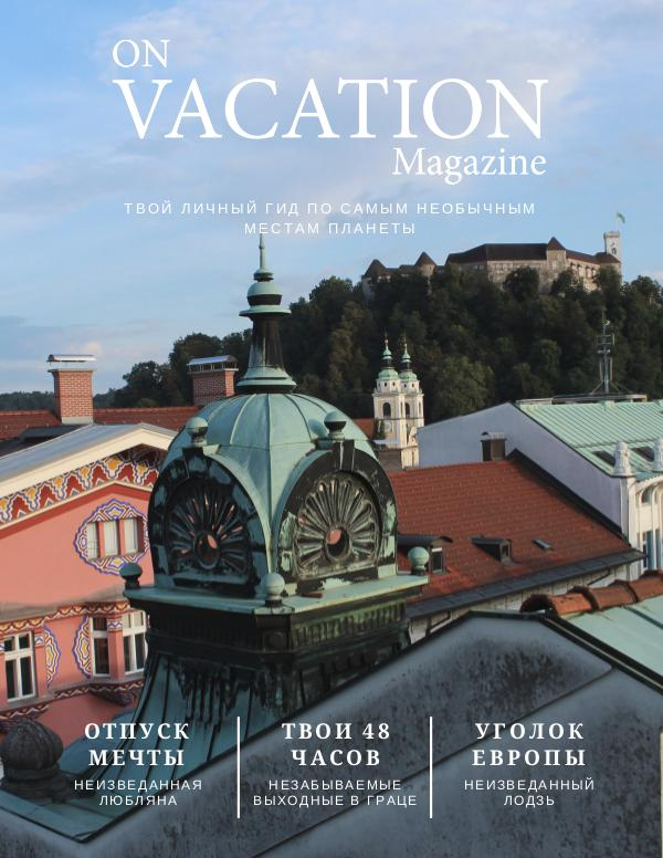 On Vacation Magazine Sep-Oct 2018 [01] Rus