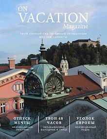 On Vacation Magazine