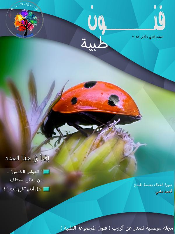 فنون طبية fnoon issue 2