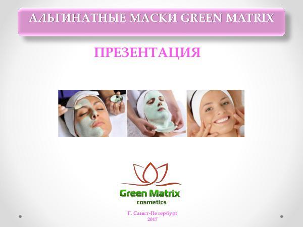 АЛЬГИНАТНЫЕ МАСКИ GREEN MATRIX Альгинатные маски 2017 г