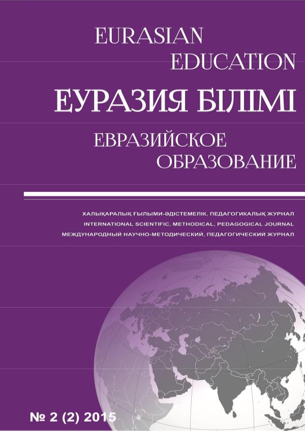 EURASIAN EDUCATION №2 2015