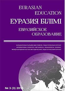 EURASIAN EDUCATION