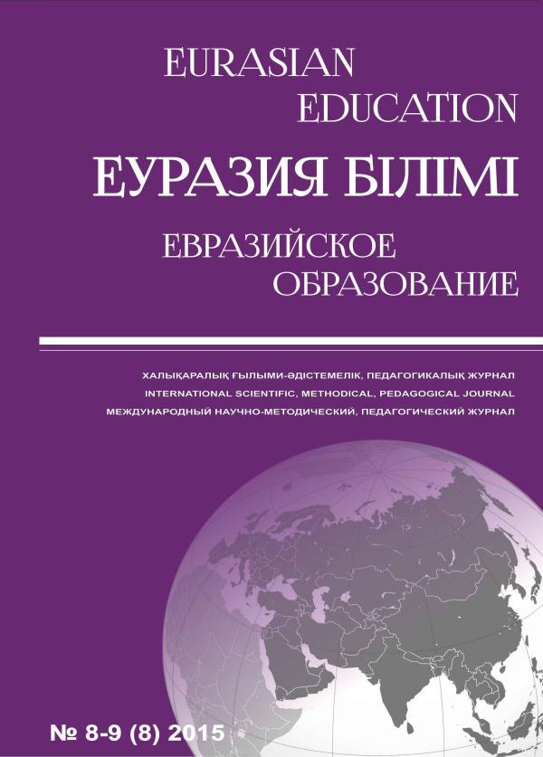 EURASIAN EDUCATION №8-9 2015