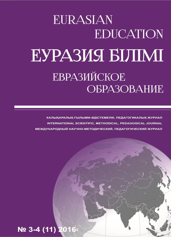 EURASIAN EDUCATION №3-4 2016