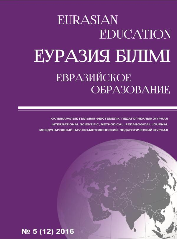 EURASIAN EDUCATION №5 2016