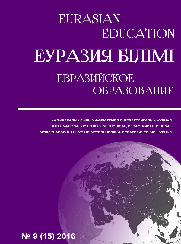 EURASIAN EDUCATION №9 2016