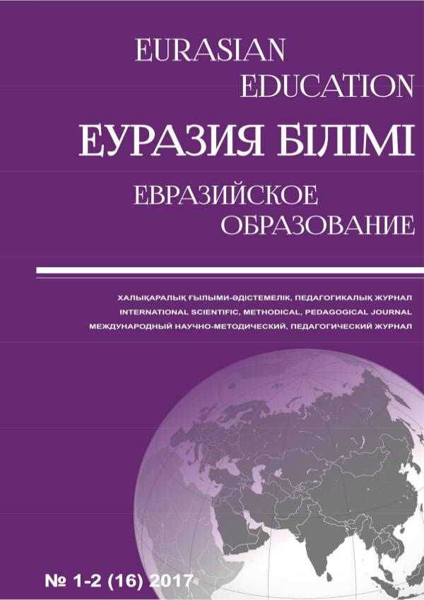 EURASIAN EDUCATION №1-2 2017