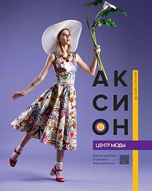 Журнал Аксион Весна-Лето 2018