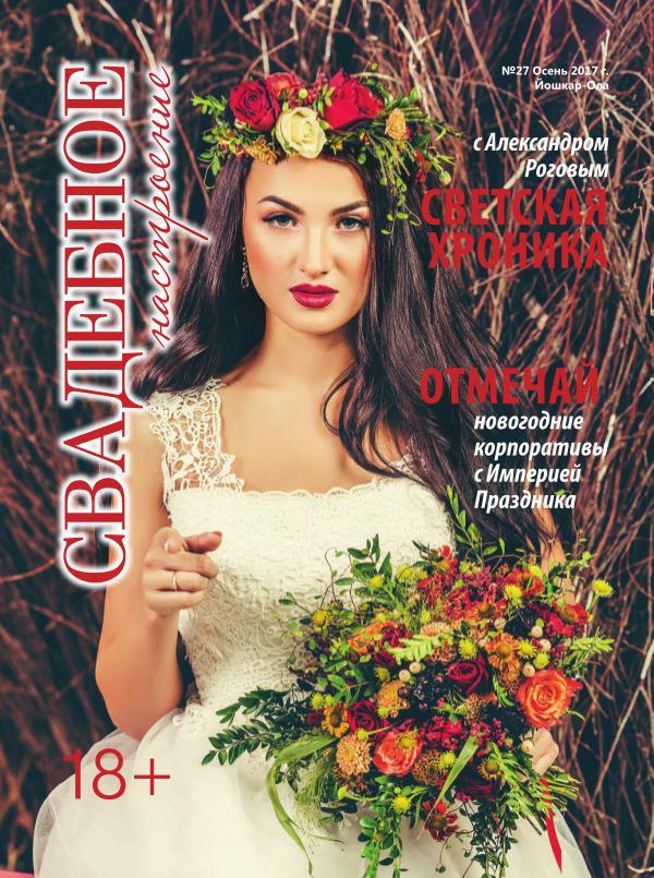 Свадебное настроение Выпуск 27, осень 2017
