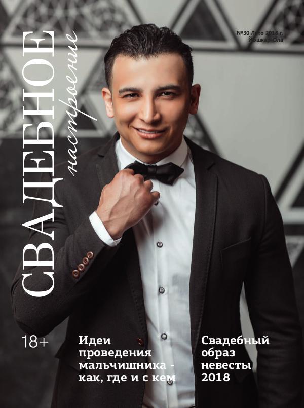 Свадебное настроение Выпуск 30, лето 2018