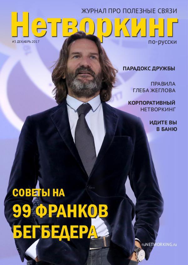 №3 декабрь 2017