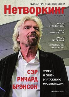 """Журнал """"Нетворкинг по-русски"""""""
