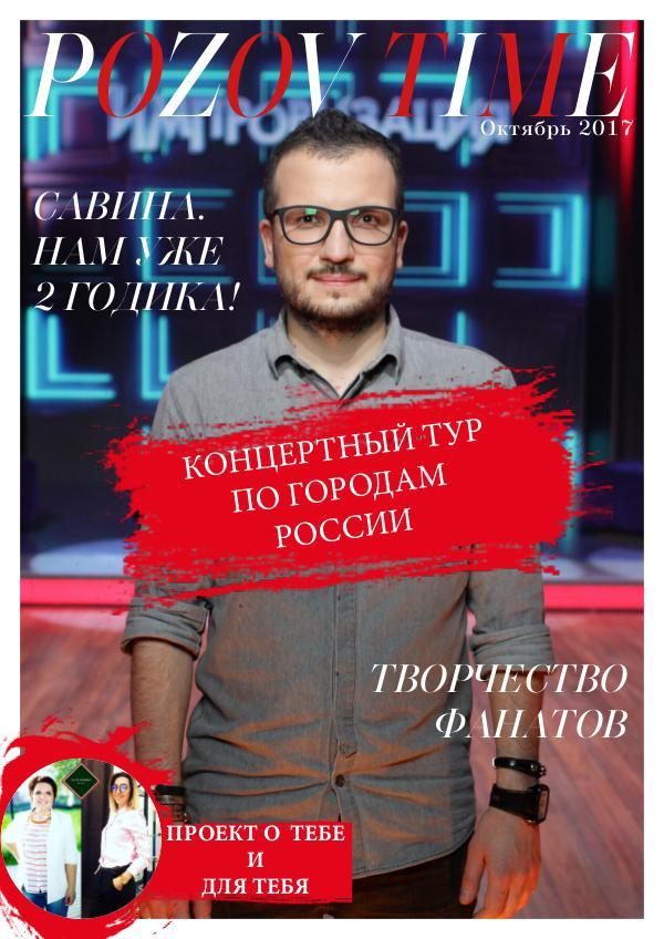 Выпуск Pozov Time Октябрь 2017