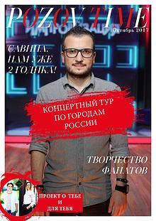 Выпуск Pozov Time