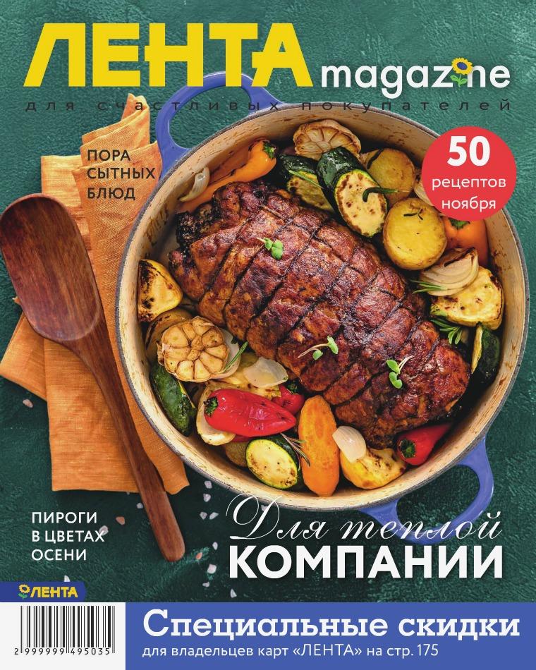 Lenta Magazine Пора сытных блюд