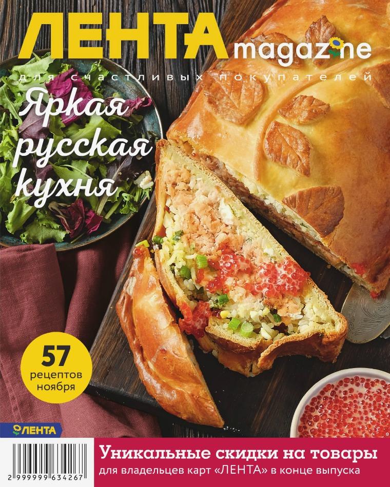 Lenta Magazine Яркая русская кухня