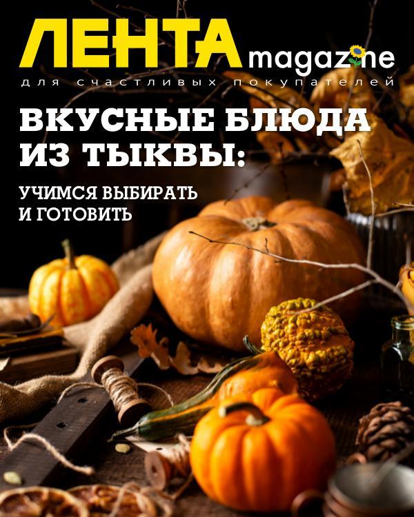 Lenta Magazine Вкусные блюда из тыквы