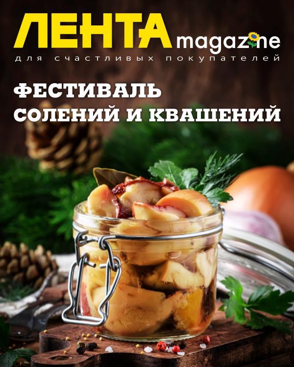 Lenta Magazine Фестиваль солений иквашений