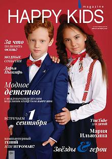 HappyKids magazine - Детский журнал