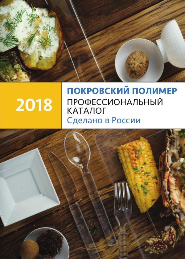 Покровский полимер. Профессиональный каталог 2018 1