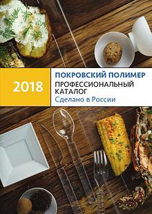 Покровский полимер. Профессиональный каталог 2018