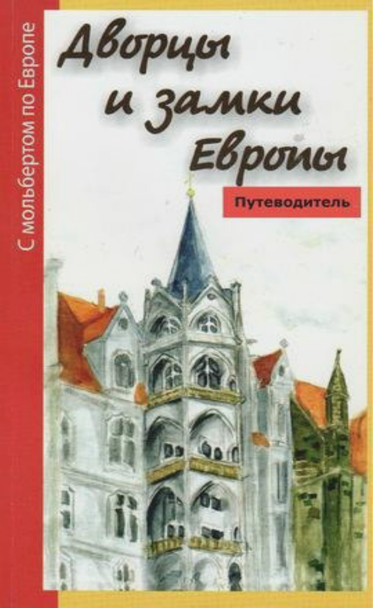 "Книга "" Дворцы и замки Европы"" ""Дворцы и замки Европы"""