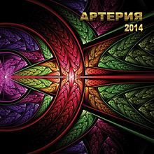 «АРТЕРИЯ» – «2014»