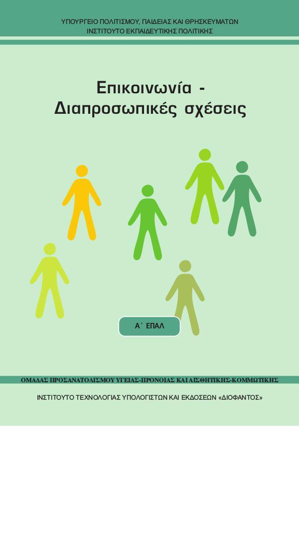 Διαπροσωπικες Σχέσεις - Επικοινωνία 24-0546_Epikoinonia-Diaprosopikes-Scheseis_B-EPAL_