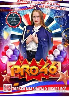 Журнал PRо46