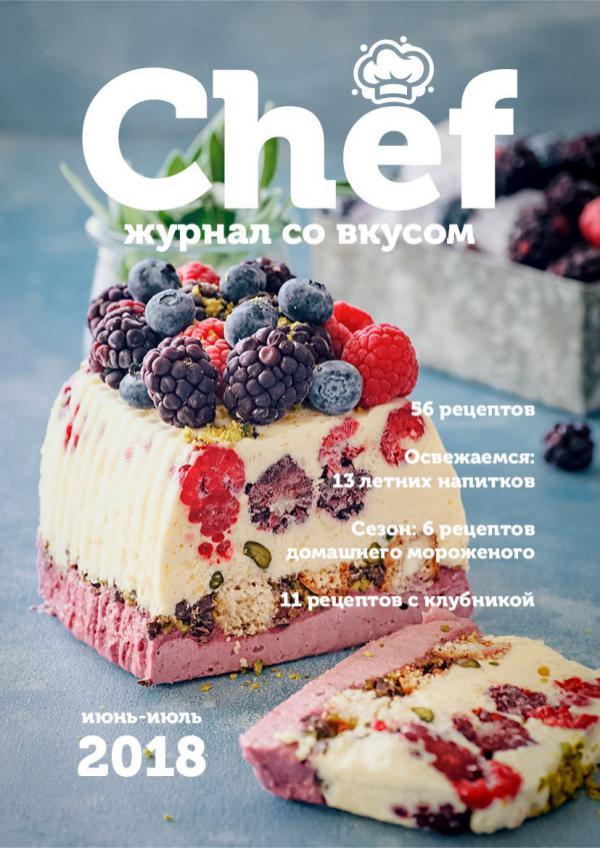 Гастрономический журнал Chef Июнь-июль 2018
