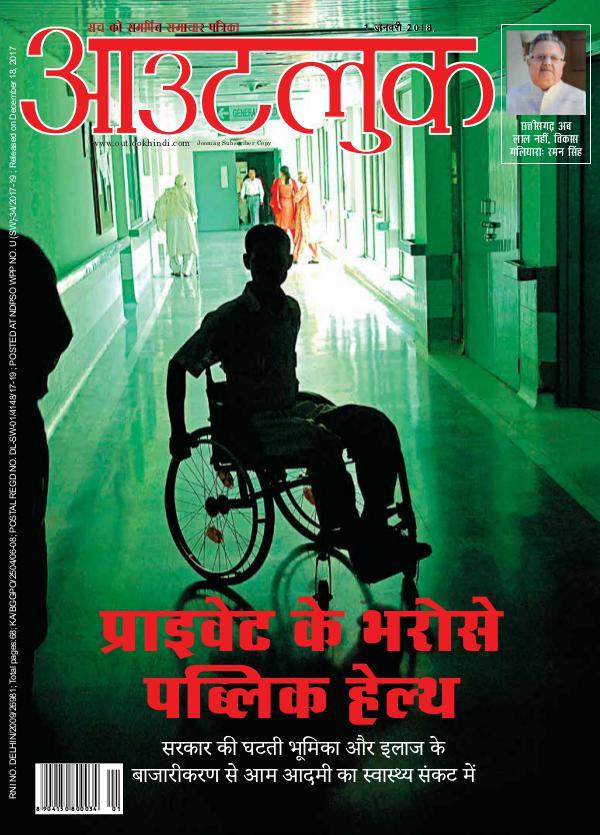 Outlook Hindi Outlook Hindi, 01 January 2018
