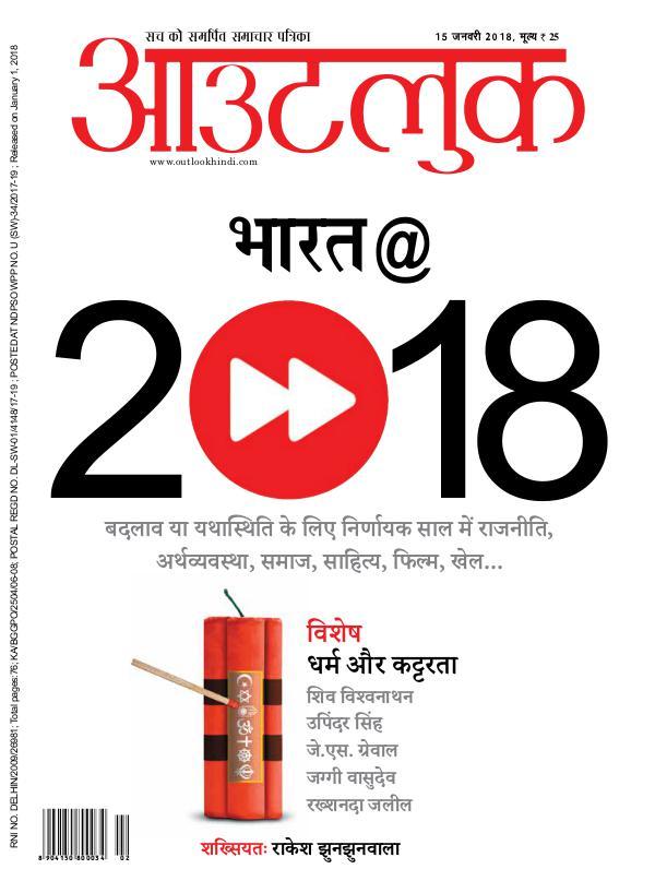 Outlook Hindi Outlook Hindi, 15 January 2018