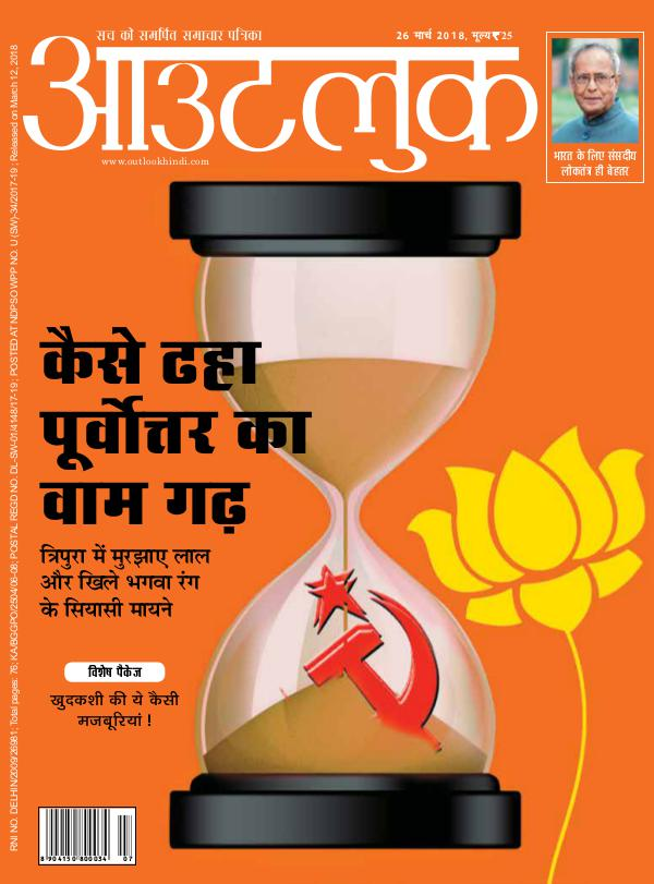 Outlook Hindi Outlook Hindi, 26 March 2018