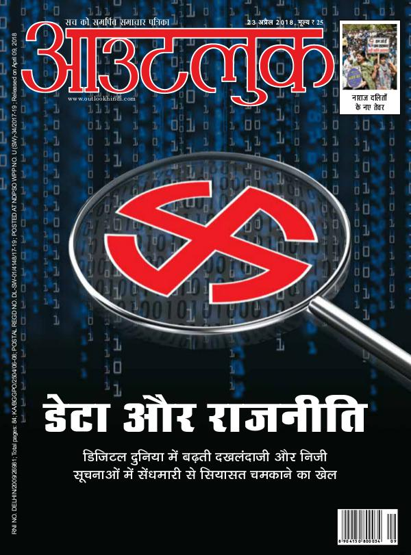 Outlook Hindi Outlook Hindi, 23 April 2018