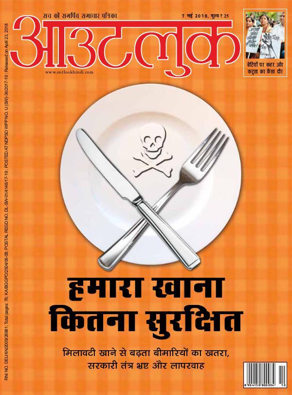 Outlook Hindi Outlook Hindi, 07 May 2018