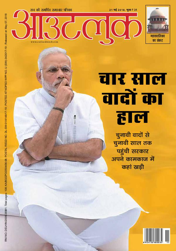Outlook Hindi Outlook Hindi, 21 May 2018