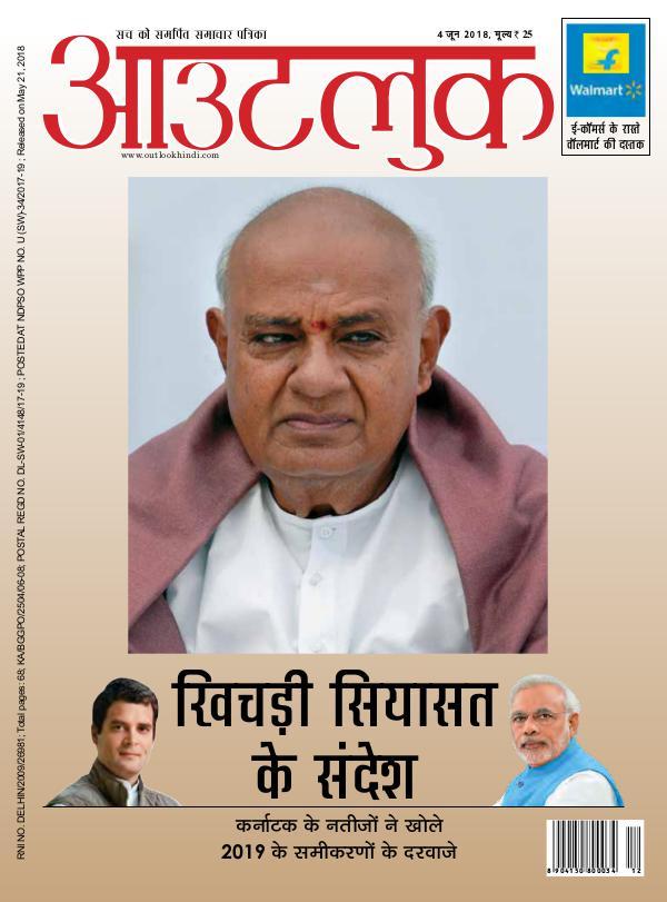 Outlook Hindi Outlook Hindi, 04 June 2018