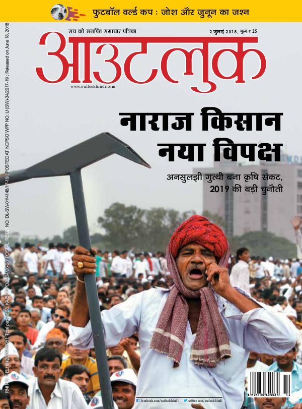 Outlook Hindi, 02 July 2018