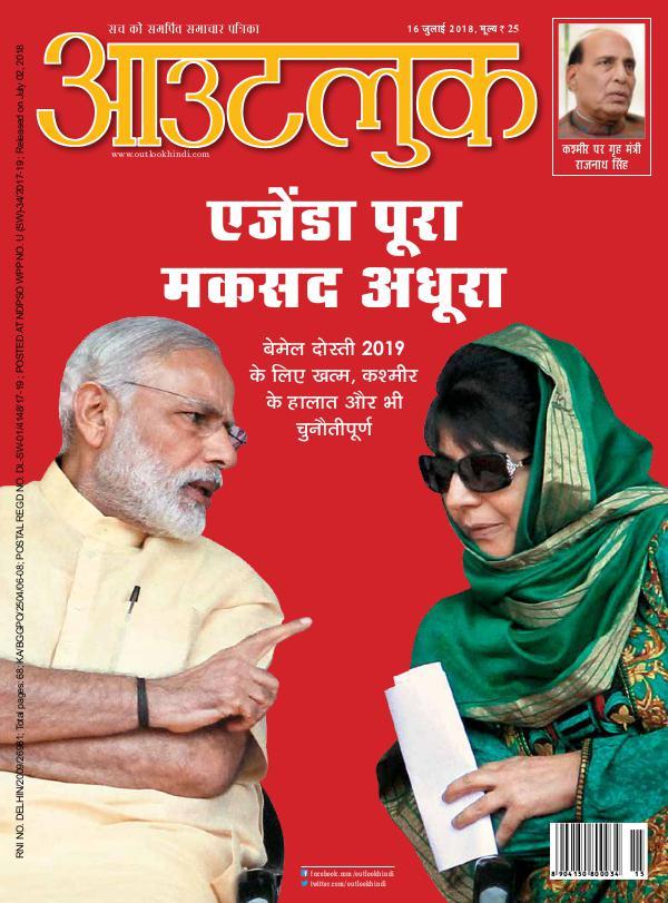 Outlook Hindi Outlook Hindi, 16 July 2018