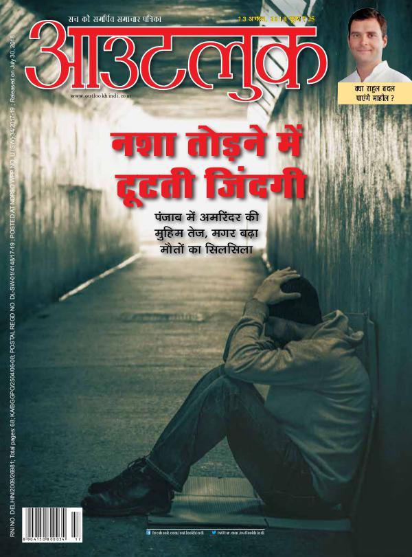 Outlook Hindi, 13 August 2018