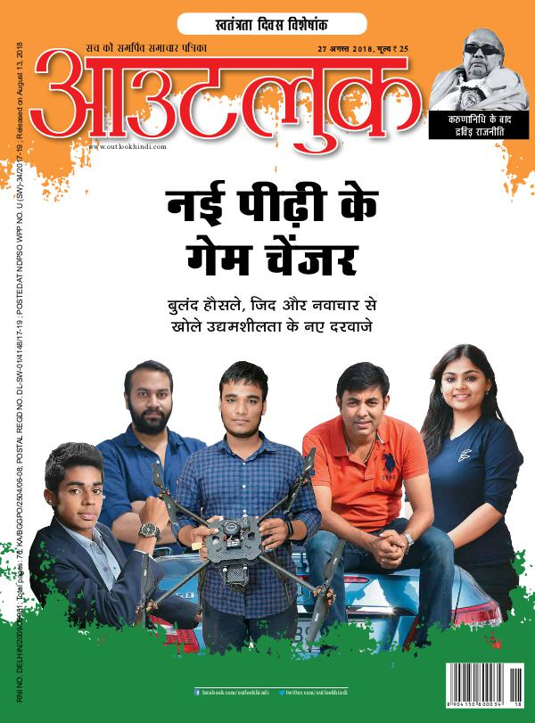 Outlook Hindi, 27 August 2018