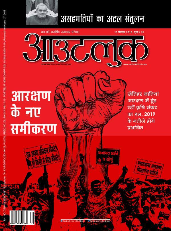 Outlook Hindi Outlook Hindi, 10 September 2018
